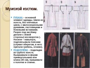 Мужской костюм. РУБАХА – основной элемент одежды. Шили из холста, без плечевы