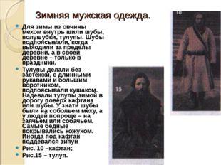 Зимняя мужская одежда. Для зимы из овчины мехом внутрь шили шубы, полушубки,