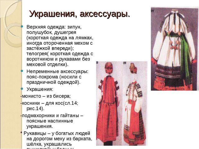 Украшения, аксессуары. Верхняя одежда: зипун, полушубок, душегрея (короткая...