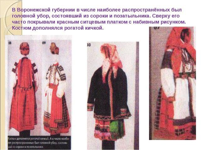 В Воронежской губернии в числе наиболее распространённых был головной убор, с...