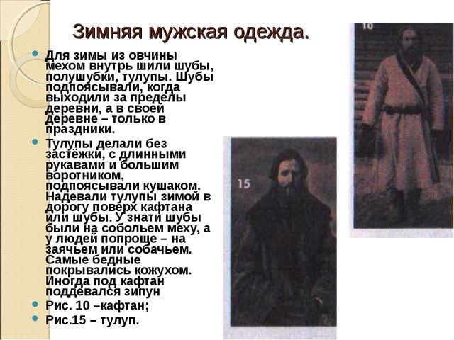 Зимняя мужская одежда. Для зимы из овчины мехом внутрь шили шубы, полушубки,...