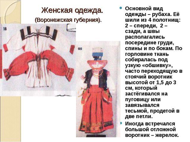 Женская одежда. (Воронежская губерния). Основной вид одежды – рубаха. Её шил...
