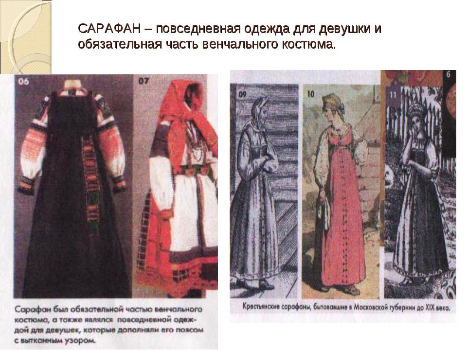 САРАФАН – повседневная одежда для девушки и обязательная часть венчального ко...