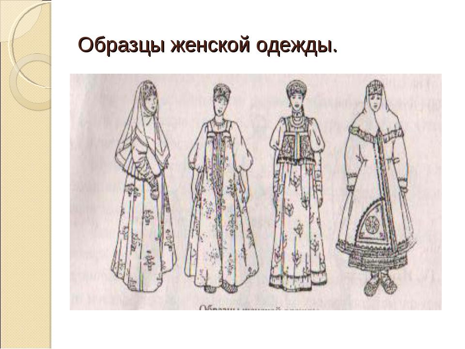 Образцы женской одежды.