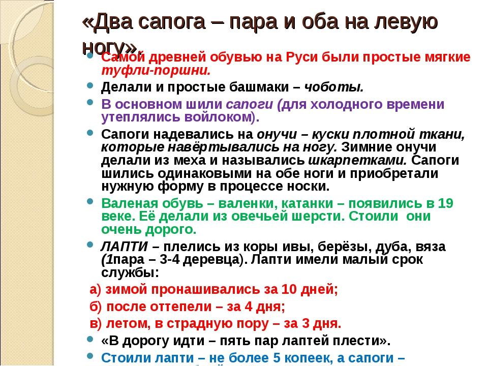 «Два сапога – пара и оба на левую ногу». Самой древней обувью на Руси были пр...