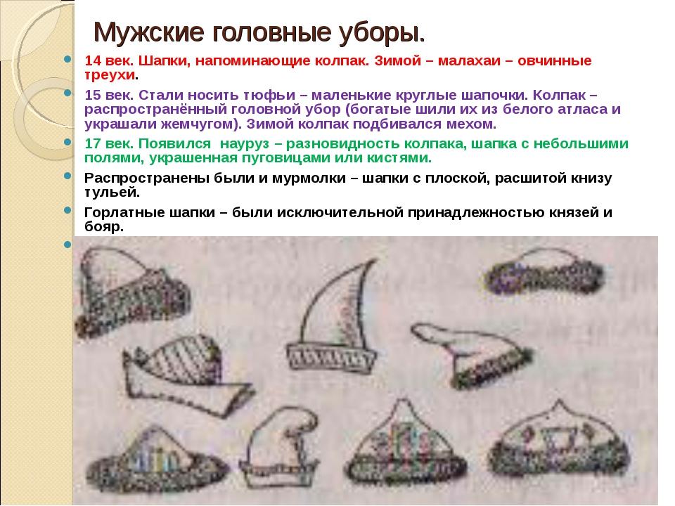 Мужские головные уборы. 14 век. Шапки, напоминающие колпак. Зимой – малахаи...