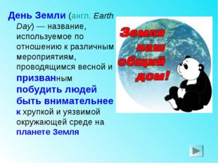 День Земли (англ. Earth Day) — название, используемое по отношению к различны