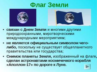 Флаг Земли связан с Днем Земли и многими другими природоохранными, миротворче