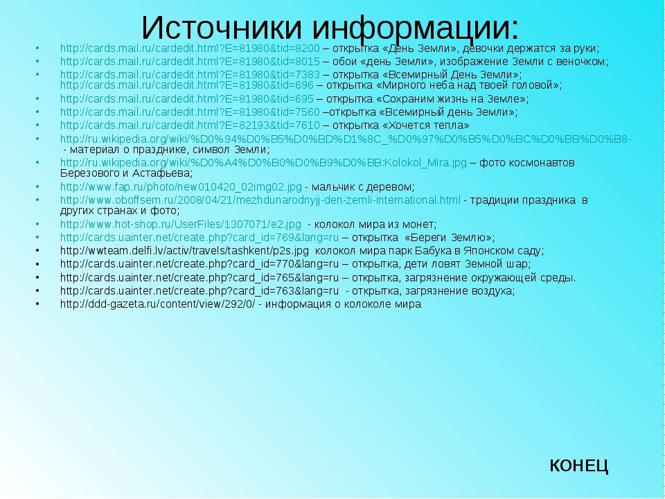 Источники информации: http://cards.mail.ru/cardedit.html?E=81980&tid=8200 – о...