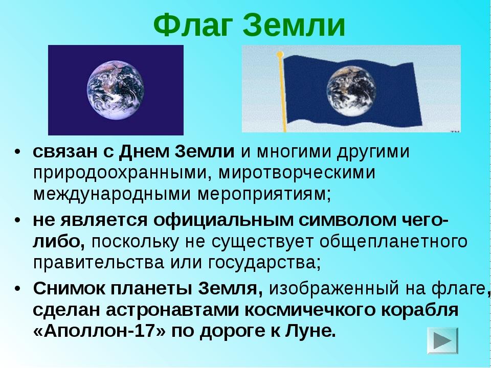 Флаг Земли связан с Днем Земли и многими другими природоохранными, миротворче...