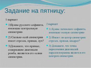 Задание на пятницу: 1 вариант 1)Буквы русского алфавита, имеющие центральную