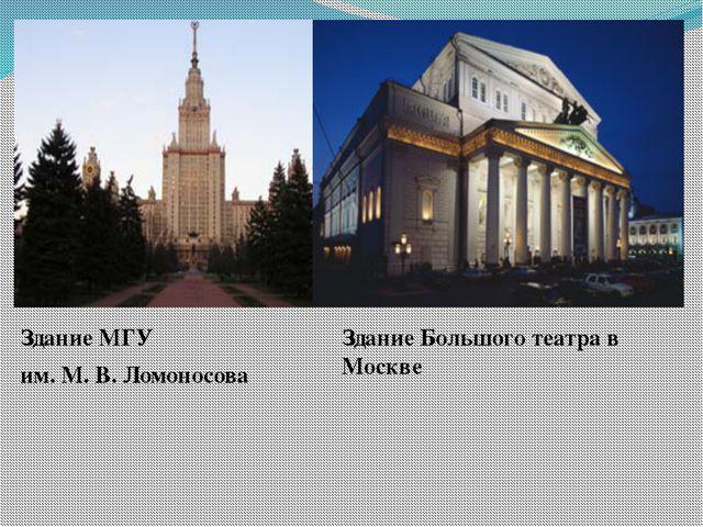 Здание МГУ им. М. В. Ломоносова Здание Большого театра в Москве
