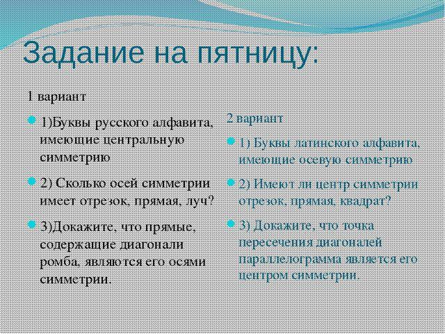 Задание на пятницу: 1 вариант 1)Буквы русского алфавита, имеющие центральную...