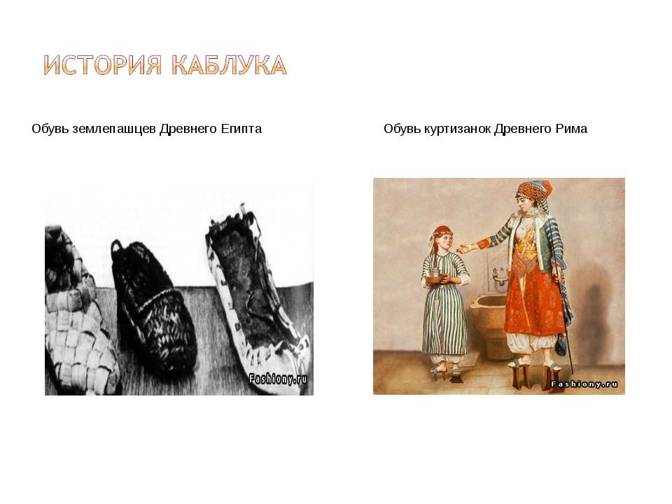 Обувь землепашцев Древнего Египта Обувь куртизанок Древнего Рима