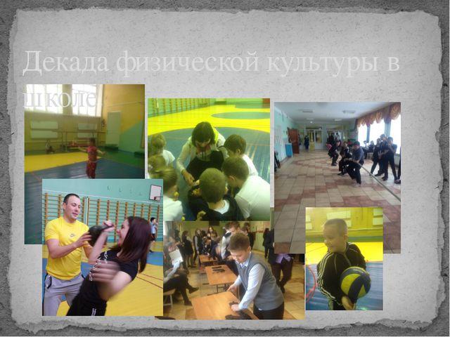 Декада физической культуры в школе