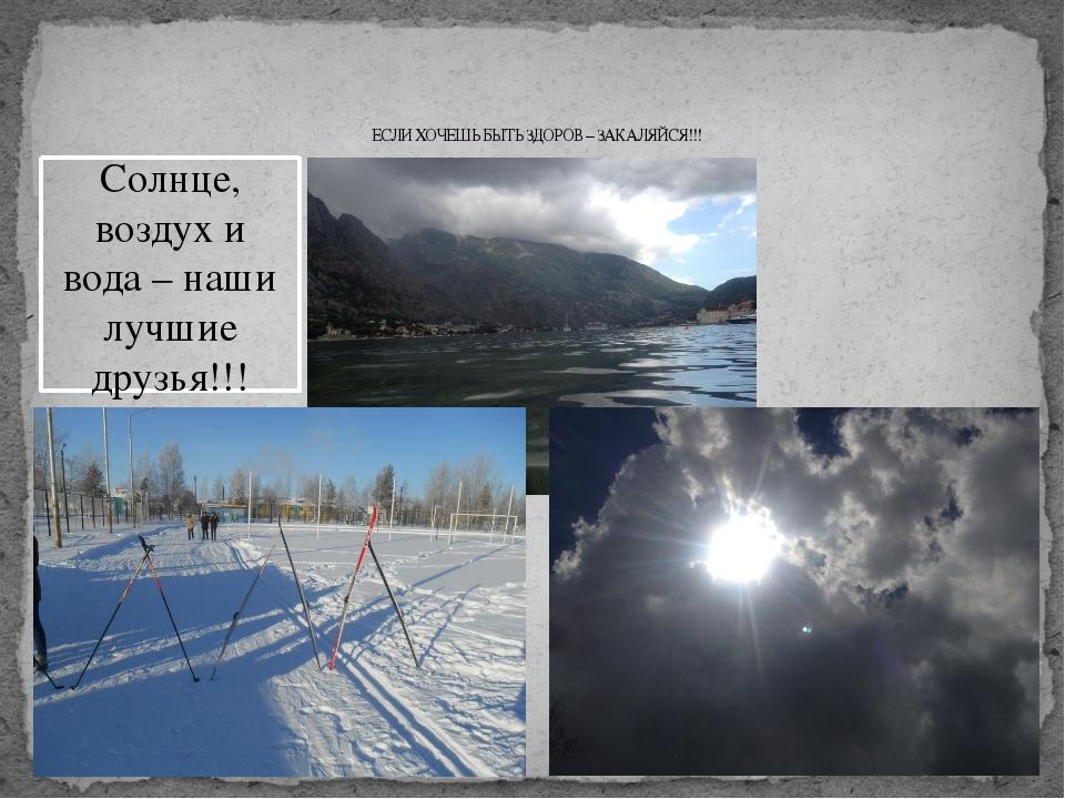 ЕСЛИ ХОЧЕШЬ БЫТЬ ЗДОРОВ – ЗАКАЛЯЙСЯ!!! Солнце, воздух и вода – наши лучшие д...