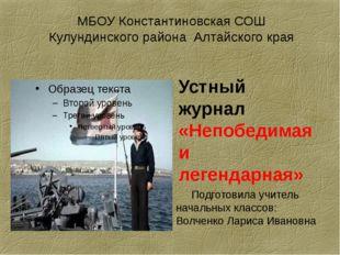 МБОУ Константиновская СОШ Кулундинского района Алтайского края Устный журнал