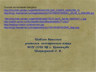 Ссылки на интернет-ресурсы http://img-fotki.yandex.ru/get/5605/cem109.2a/0_10