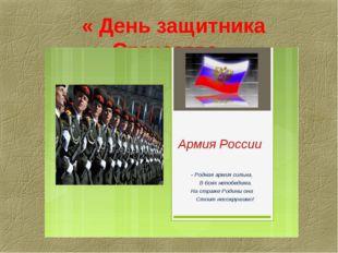 « День защитника Отечества»