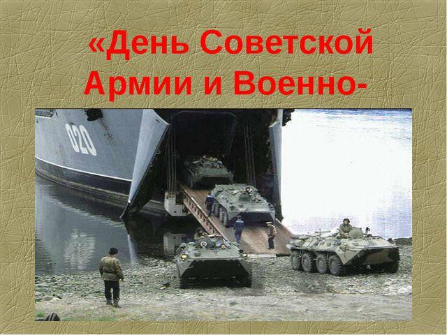 «День Советской Армии и Военно-морского флота»
