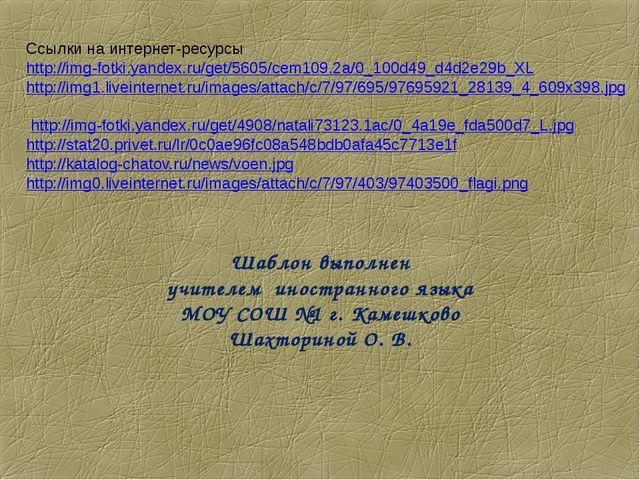 Ссылки на интернет-ресурсы http://img-fotki.yandex.ru/get/5605/cem109.2a/0_10...