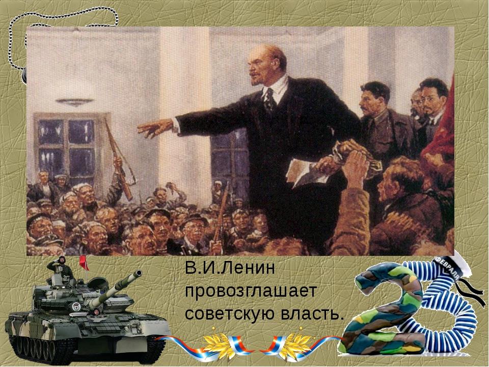 В.И.Ленин провозглашает советскую власть.