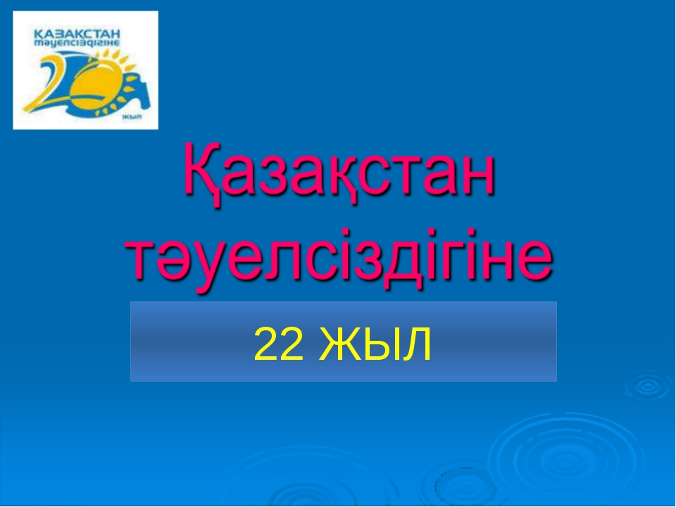 www.ZHARAR.com 22 ЖЫЛ