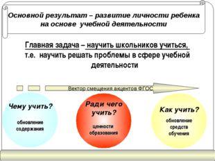 Главная задача – научить школьников учиться, т.е. научить решать проблемы в с