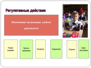 Обеспечивают организацию учебной деятельности Прогно- зирование Контроль Само