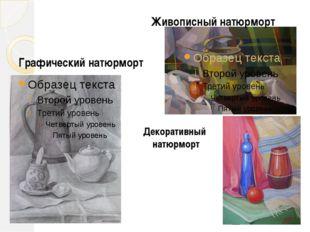 Замысел - это соответствие предметов натюрморта с его темой и идеей (о чём?)