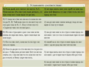 2. Установите соответствие: А) Каждый, кто читал повесть А.С. Пушкина «Ка