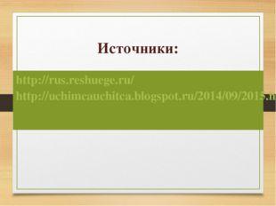 Источники: http://rus.reshuege.ru/ http://uchimcauchitca.blogspot.ru/2014/09/