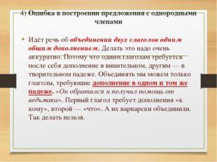 4)Ошибка в построении предложения с однородными членами Идёт речь обобъедин