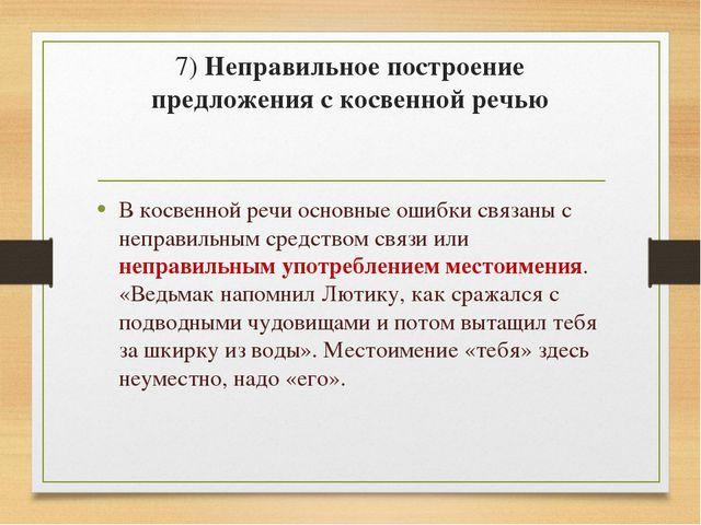 7)Неправильное построение предложения с косвенной речью В косвенной речи осн...