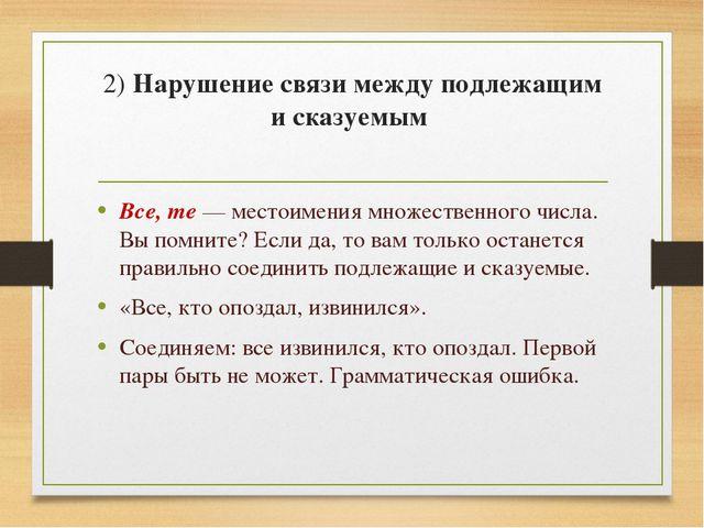 2)Нарушение связи между подлежащим и сказуемым Все, те— местоимения множес...