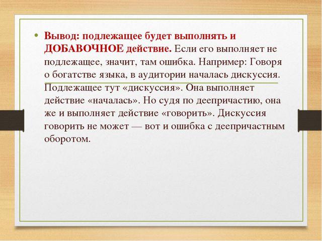 Вывод: подлежащее будет выполнять и ДОБАВОЧНОЕ действие. Если его выполняет н...