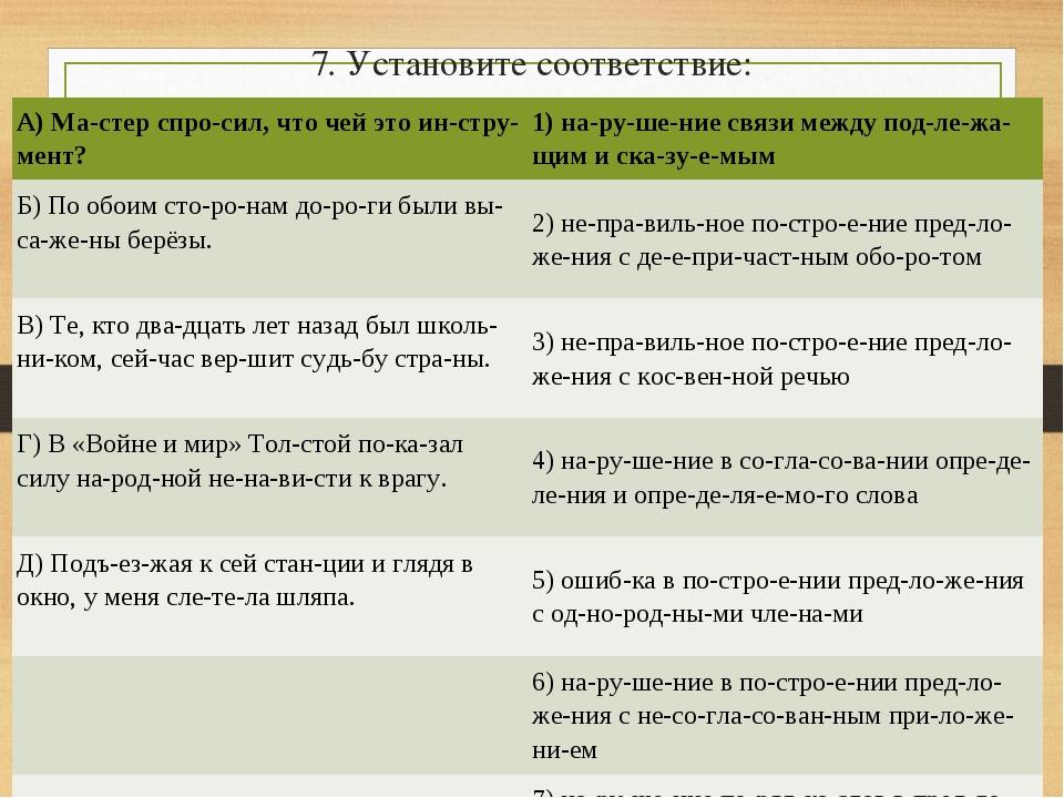 7. Установите соответствие: A) Мастер спросил, что чей это инструмент?1)...