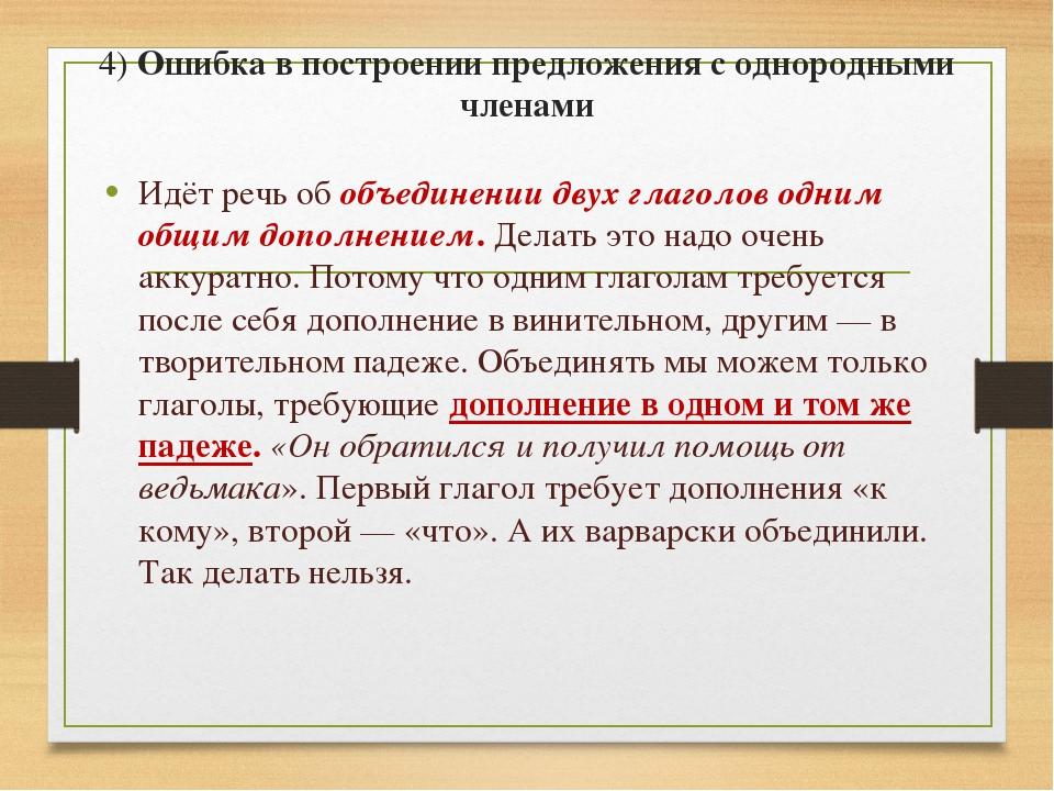 4)Ошибка в построении предложения с однородными членами Идёт речь обобъедин...