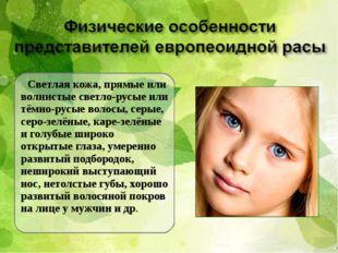 Светлая кожа, прямые или волнистые светло-русые или тёмно-русые волосы, серые