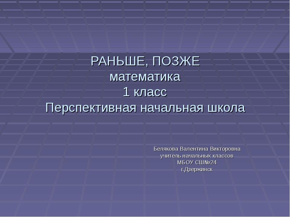 РАНЬШЕ, ПОЗЖЕ математика 1 класс Перспективная начальная школа Белякова Вален...