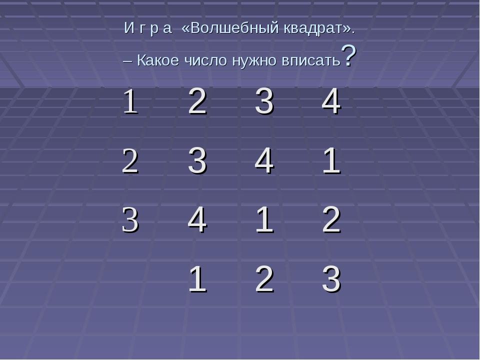 И г р а «Волшебный квадрат». – Какое число нужно вписать?