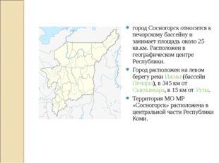 город Сосногорск относится к печорскому бассейну и занимает площадь около 25