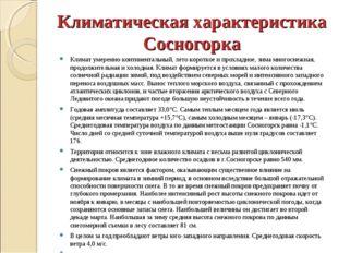 Климатическая характеристика Сосногорка Климат умеренно-континентальный, лето