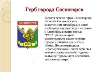 Герб города Сосногорск Первая версия герба Сосногорска. На гербе Сосногорска