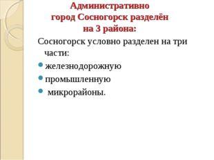 Административно городСосногорскразделён на 3 района: Сосногорск условно раз