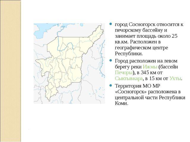 город Сосногорск относится к печорскому бассейну и занимает площадь около 25...