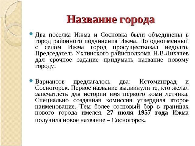 Название города Два поселка Ижма и Сосновка были объединены в город районного...