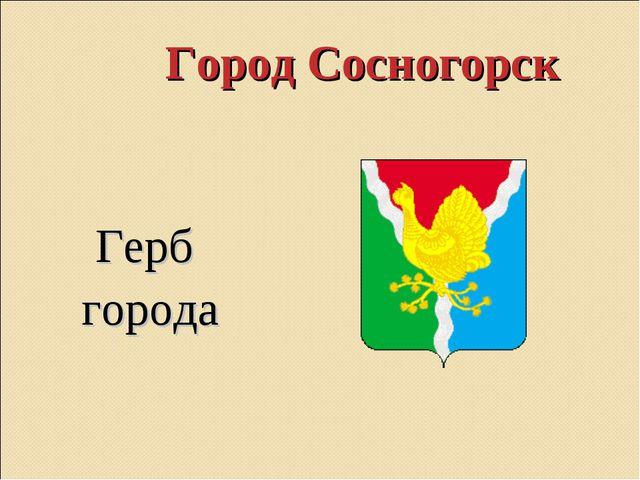 Город Сосногорск Герб города