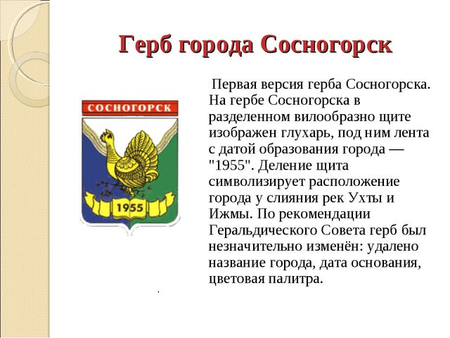 Герб города Сосногорск Первая версия герба Сосногорска. На гербе Сосногорска...