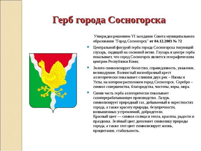 Герб города Сосногорска Утвержден решением VI заседания Совета муниципальног...